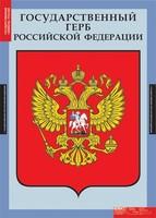Таблицы Комплект таблиц Государственные символы России
