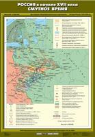 7 класс Комплект настенных учебных карт. История России. 7 класс