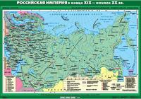 9 класс Комплект настенных учебных карт. История России. 9 класс