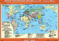 7 класс Комплект настенных учебных карт. История Нового времени XV-XVIII вв. 7 класс
