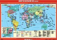 9 класс Комплект настенных учебных карт. Новейшая история. XX - начало XXI века. 9 класс