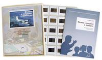 Электронные наглядные пособия Слайд-комплект «Физика в машинах и приборах»