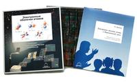 Электронные наглядные пособия Комплект кодотранспарантов(прозрачных плёнок, фолий) «Электронные оболочки атомов и Периодический закон»