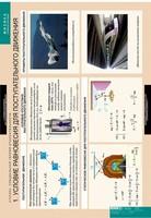 Пособия Комплект таблиц Статика. Специальная теория относительности 8 таблиц