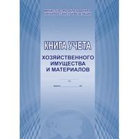 Книги учета Книга учета хозяйственного имущества и материалов