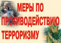 Распродажа со склада Комплект плакатов Меры по противодействию терроризму