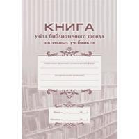 Книги учета Книга учёта библиотечного фонда школьных учебников
