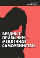 Брошюры Вредные привычки — медленное самоубийство