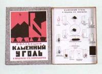 Распродажа со склада Коллекция «Каменный уголь и продукты его переработки» (Витринный экземпляр)