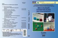 "Физика.  Астрономия.  Химия ""Химия - 8 класс""  - часть 1"