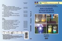 "Физика.  Астрономия.  Химия ""Химия - 8 класс""  - часть 2"