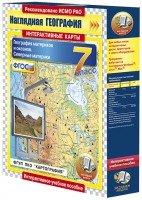 Электронно-наглядные пособия Интерактивные карты по географии. География материков и океанов 7 класс. Северные материки