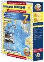 Электронно-наглядные пособия Интерактивные карты по географии. География материков и океанов 7 класс. Мировой океан