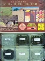 Коллекции,  модели Почва и её состав