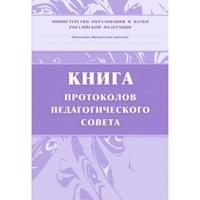 Книги учета Книга протоколов педагогического совета