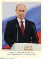 Символика Портрет Президента РФ Путина В.В.