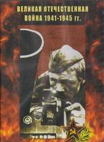 """История """"Великая Отечественная война 1941-1945 гг."""""""