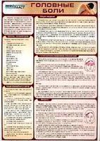 Таблицы Раздаточная таблица Головные боли