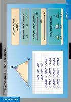 Таблицы Комплект таблиц Треугольники 14 таблиц