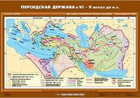 5 класс Персидская держава VI-V вв. до н.э.