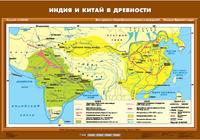 5 класс Индия и Китай в древности