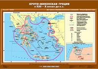 5 класс Крито-Микенская Греция в ХIII- Х вв. до н.э.