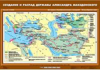 5 класс Создание и распад державы Александра Македонского