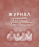 Для детского сада Журнал сведений о семье ребенка