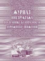 Охрана труда и Техника Безопасности Журнал инструктажа по технике безопасности дорожного движения
