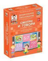 Мультимедийные пособия Наглядное дошкольное образование. СМОТРИ И ГОВОРИ (ФГОС ДО) 5-7 лет (2 диска в комплекте)
