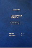 Книги учета Инвентарная книга