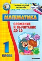Таблицы Комплект наглядных тренажеров по математике. 1-4 классы