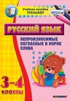 Русский язык Комплект наглядных тренажеров по русскому языку. 1-4 классы
