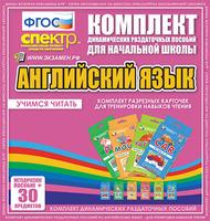 Английский язык Комплект разрезных карточек для тренировки навыков чтения на английском языке