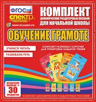 Русский язык Комплект разрезных карточек для тренировки навыков чтения.