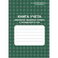 Книги учета Книга учета движения трудовых книжек и вкладышей в них
