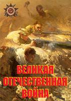 Распродажа со склада Комплект плакатов Великая Отечественная Война 1941-1945