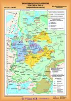 Распродажа со склада Карта Российская империя 1762-1800 гг. (европейская часть) / Экономическое развитие России в XVII веке (европейская часть)