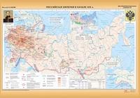 8 класс Карта Карта Российская империя в конце 19 века