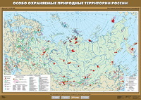 8-9 класс Особо охраняемые природные территории России (100х140см)