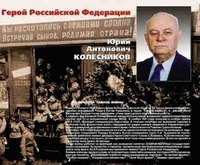 Плакаты Плакаты «Твои герои Россия» (18 шт)