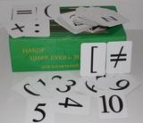 Разное Комплект Цифр, букв, знаков с магнитным креплением.