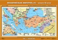 6 класс Византийская империя в IX- начале XI вв.