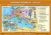 6 класс Крестовые походы ХI – ХIII вв.