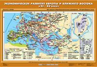 6 класс Экономическое развитие Европы и Ближнего Востока в XI – XV вв.