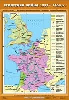 6 класс Столетняя война 1337-1453 гг.
