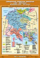 6 класс Священная Римская империя  в XII-XIV вв. Италия в ХIV- ХV вв.