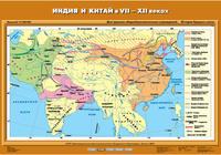 6 класс Индия и Китай в VII-ХII вв.