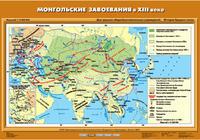 6 класс Монгольские завоевания в XIII в.