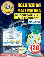 Электронные пособия по математике Интерактивное наглядное пособие Наглядная математика. Многогранники. Тела вращения